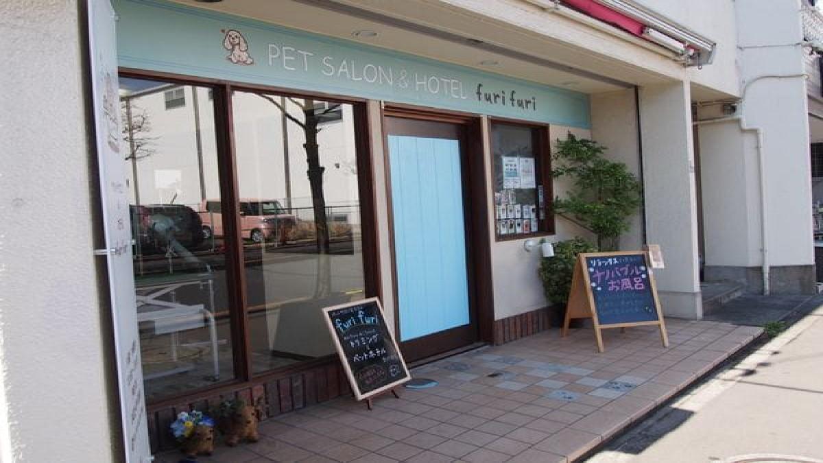 ペットサロン&ホテル furifuri(武蔵野市)【ホテル】