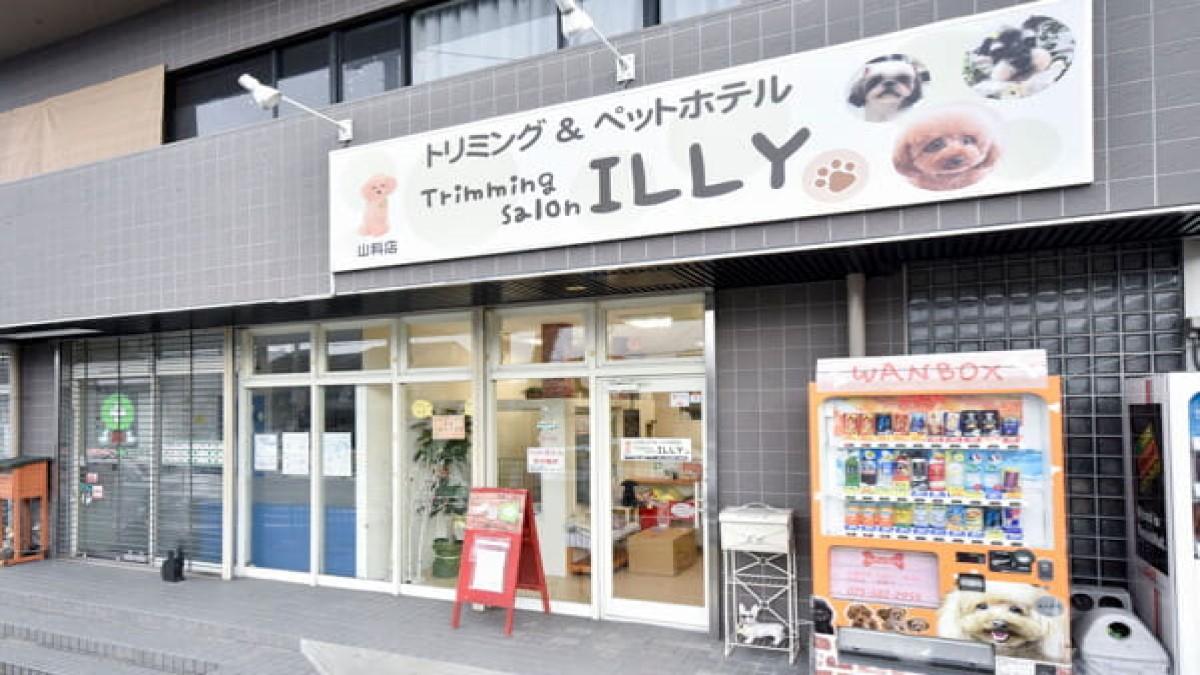 トリミングサロンILLY 山科店