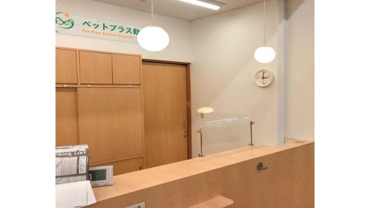 ペットプラス動物病院 福岡