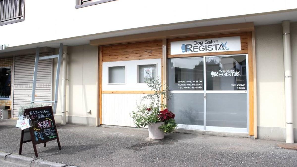 Dog Salon REGISTA(ホテル)