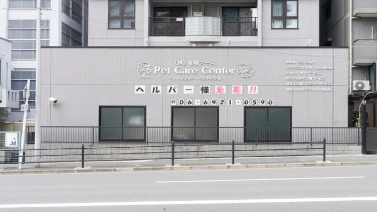 都島ナース ペットケアセンター