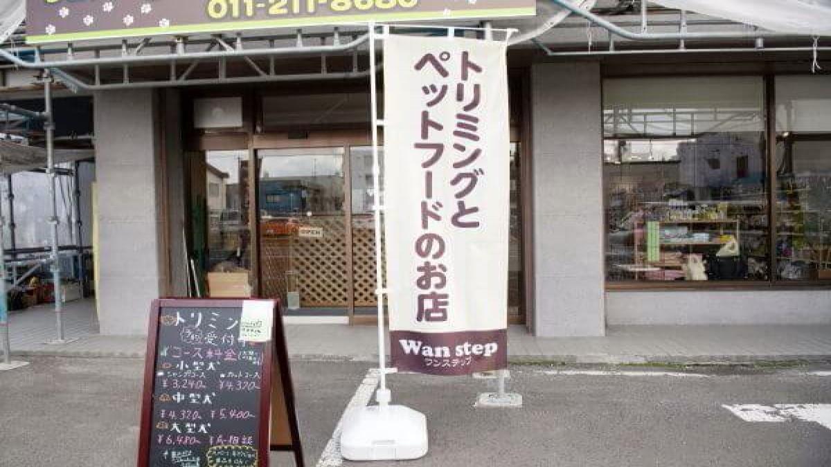 ペットショップ Wan step