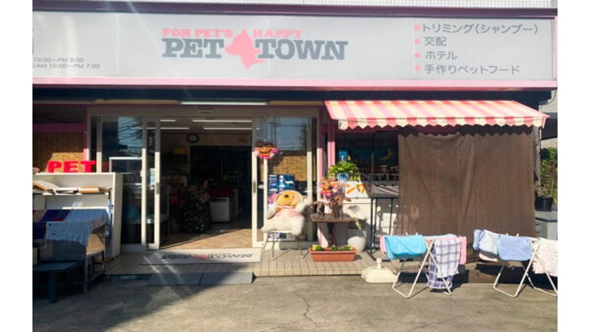 PET TOWN(ホテル)