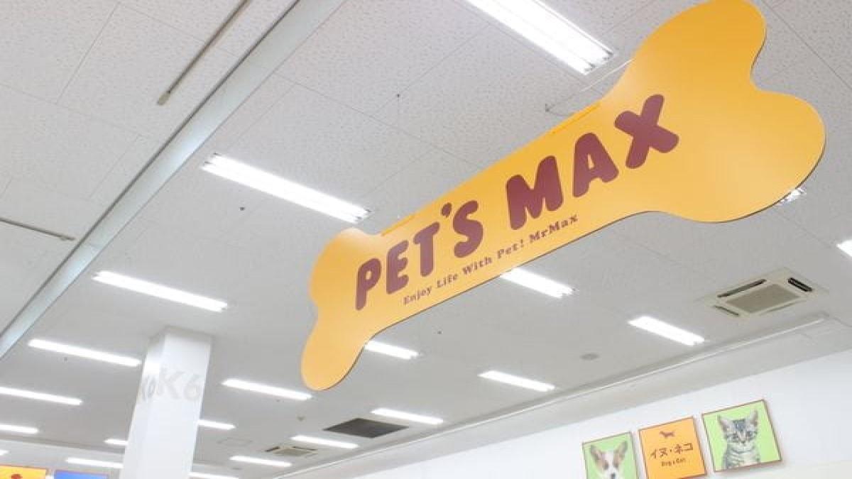 ペッツマックス千葉美浜店