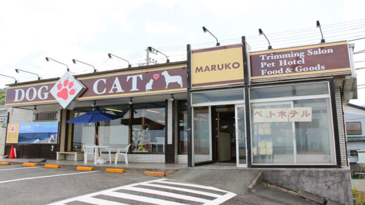PetShop MARUKO(ホテル)