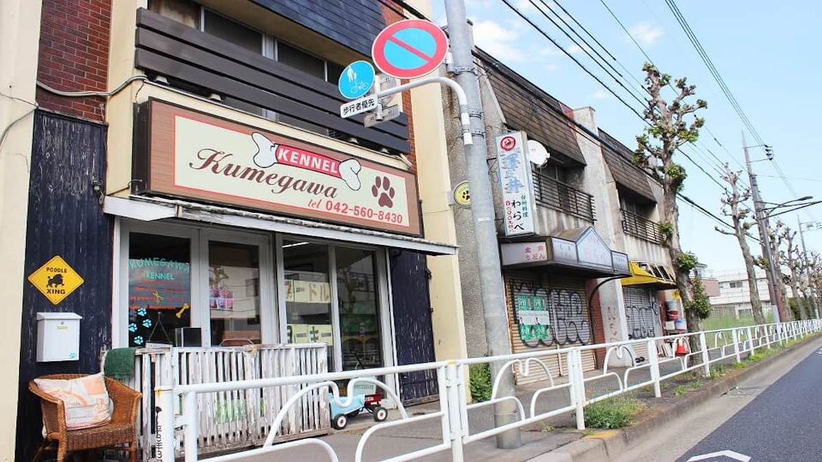 久米川ケンネル 武蔵村山支店(ホテル)