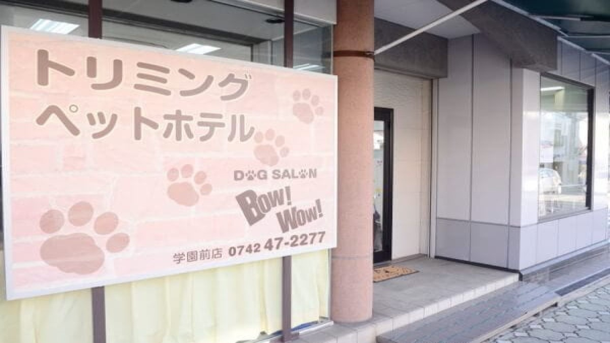 Dog Salon Bow! Wow!学園前店 [ペットホテル]