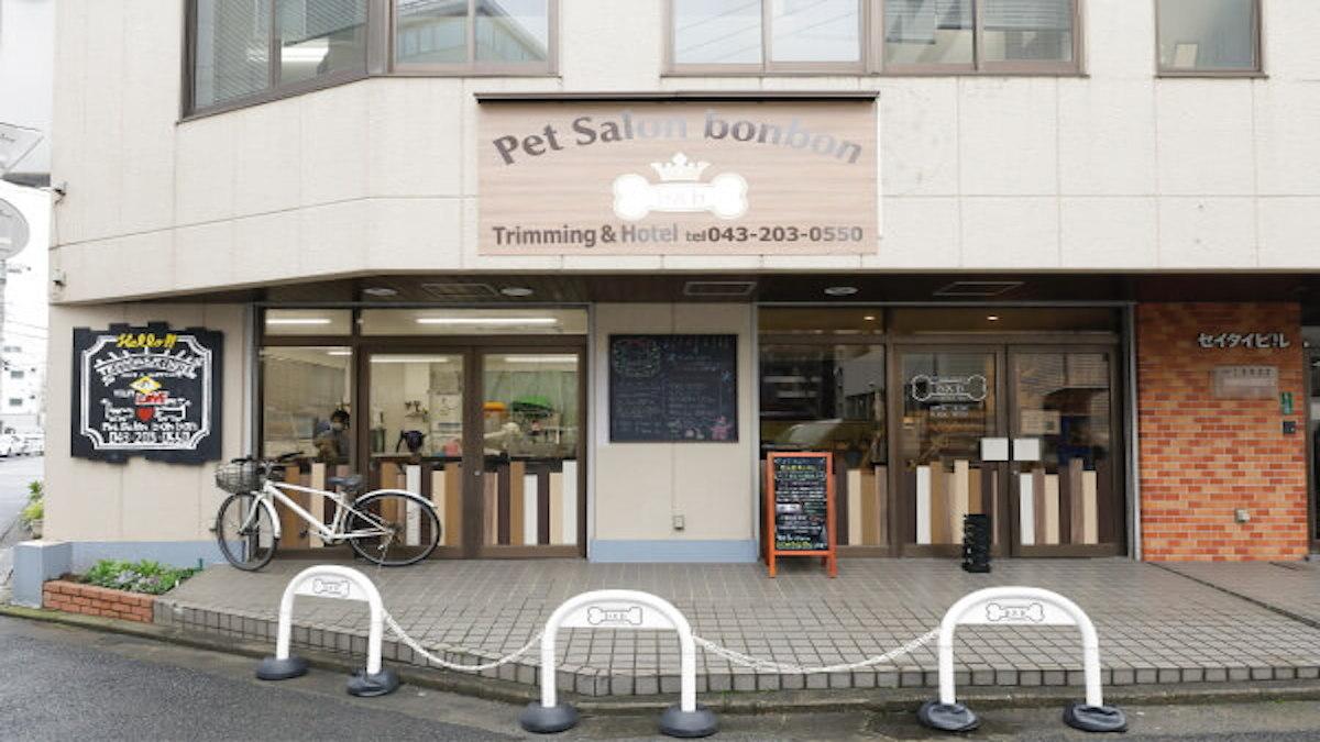 PetSalon bonbon(ホテル)