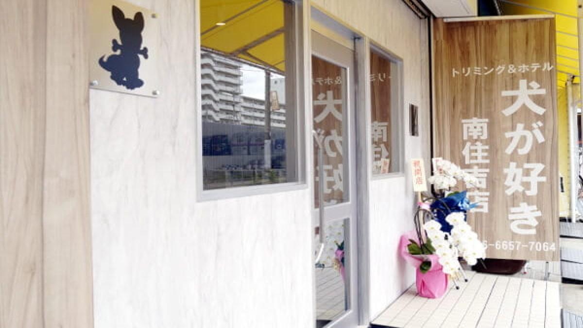 トリミング&ペットホテル犬が好き 南住吉店(ホテル)