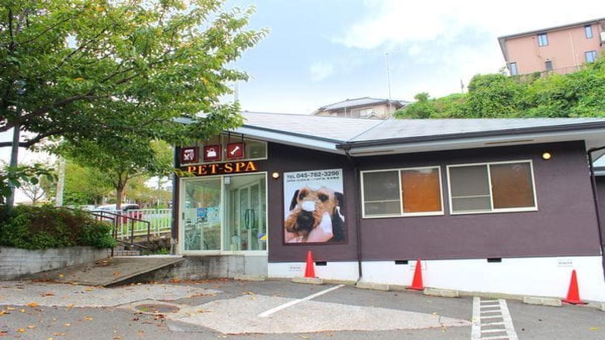 PET-SPA 金沢文庫店