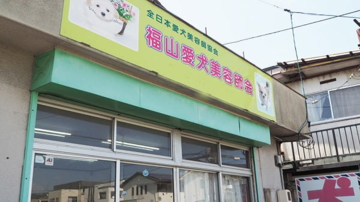 福山愛犬美容師会