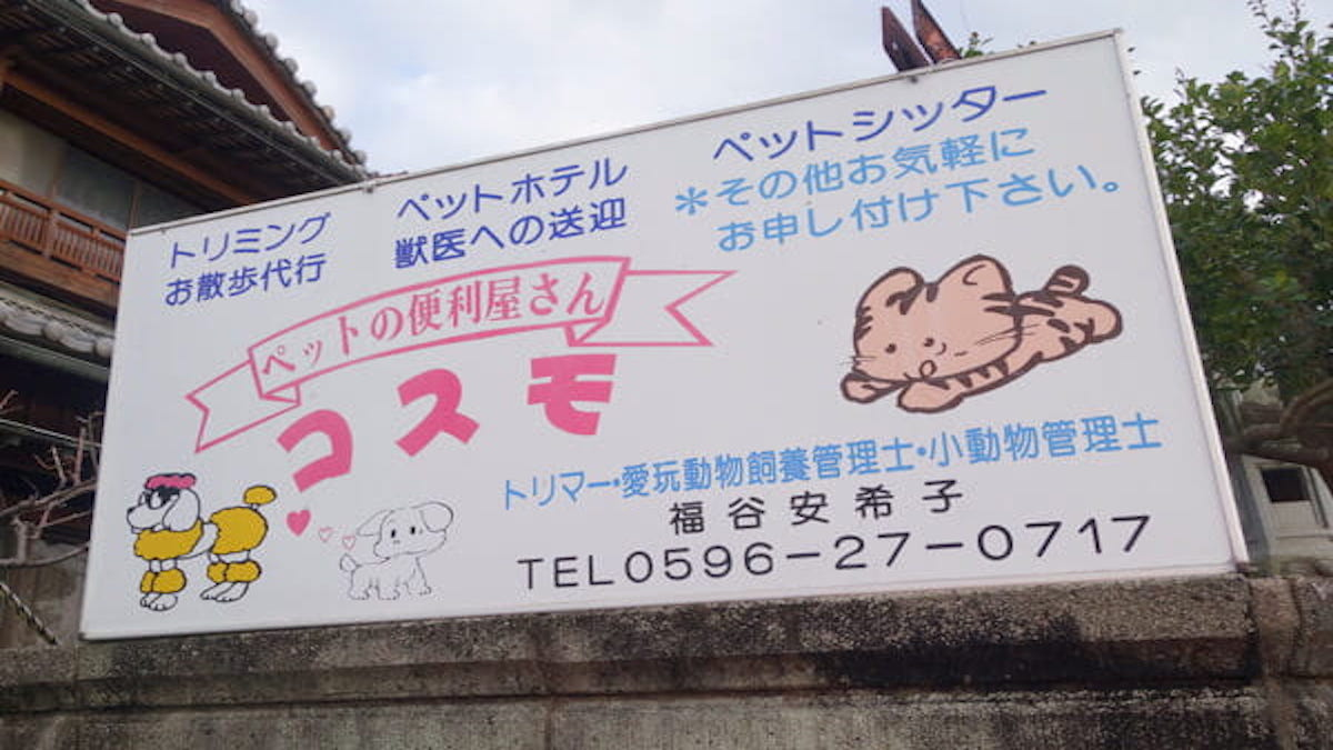 ペットの便利屋さんコスモ