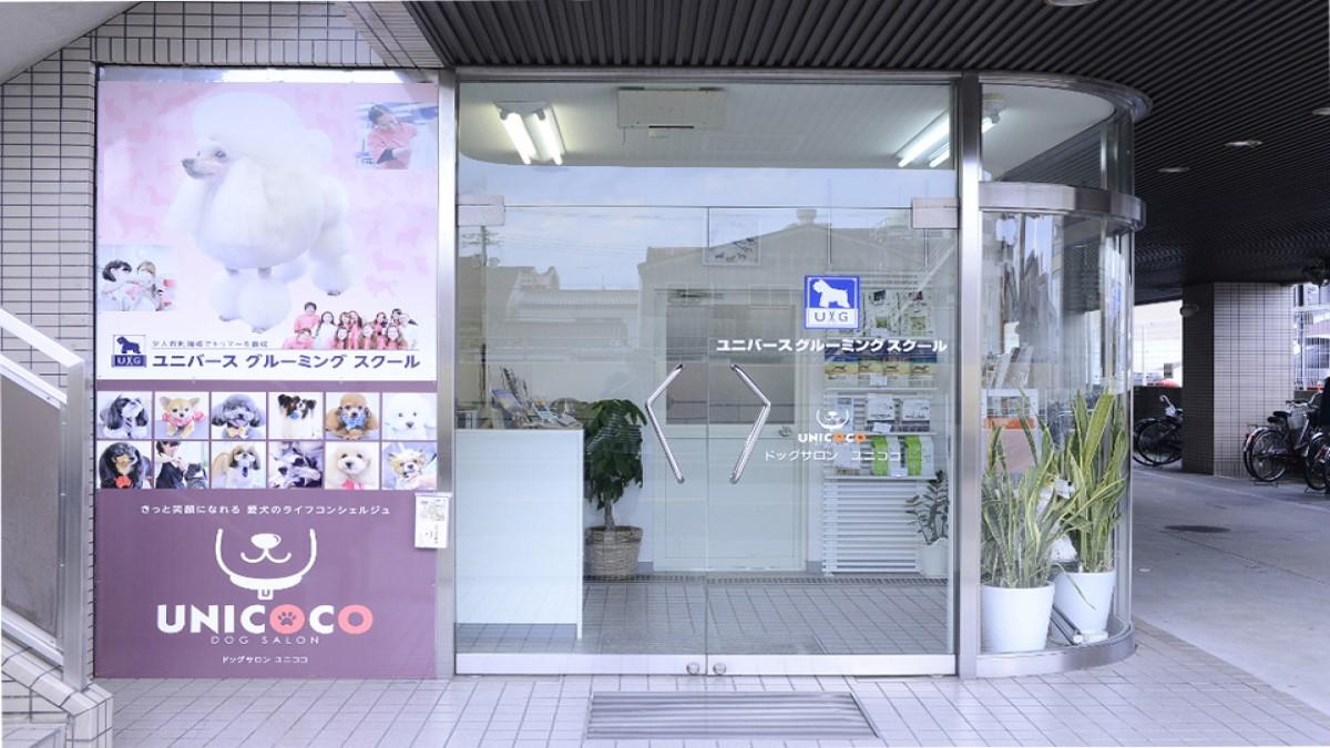 ドッグサロン ユニココ