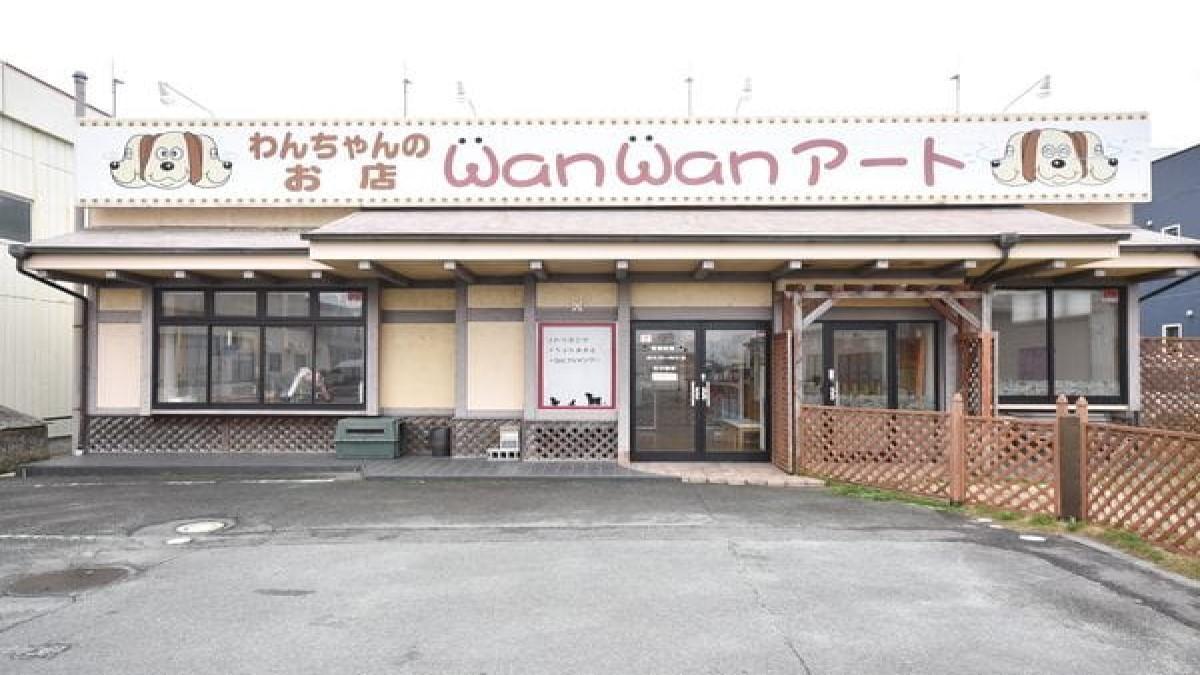 わんちゃんのお店WanWanアート(ホテル)