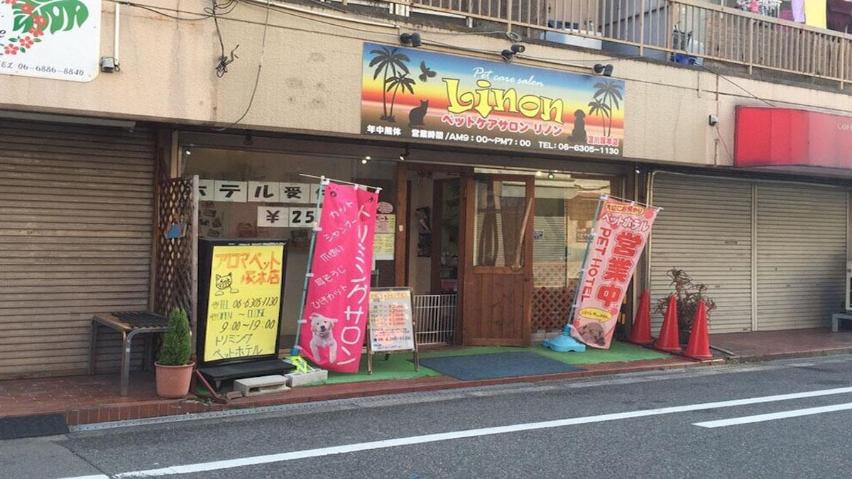 ペットケアサロン リノン 淀川塚本店