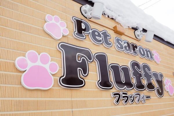 Pet Salon fluffy