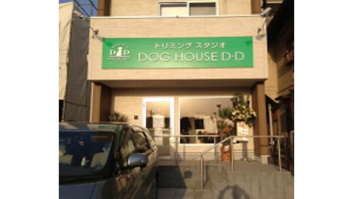 ドッグスクール ドッグハウス D・D