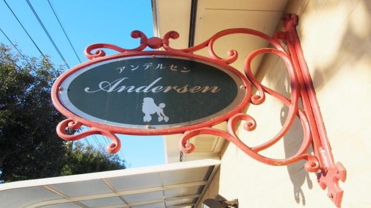 トリミングサロン ANDERSEN(ホテル)