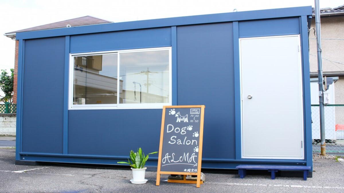 Dog Salon & Hotel ALMA(アルマ)
