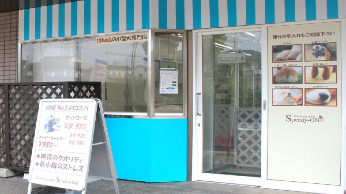トリミングサロン スピーディーワン 横浜荏田店