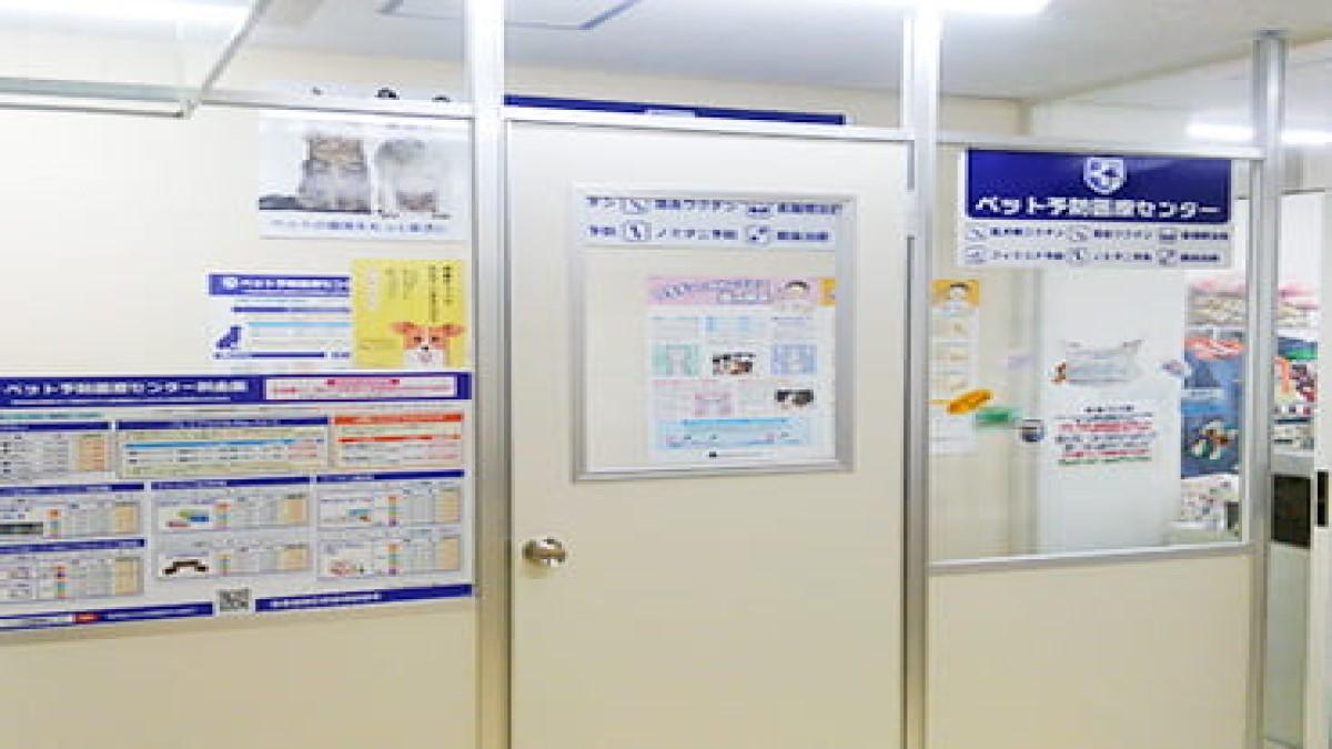 ペット予防医療センター 横浜関内診療所