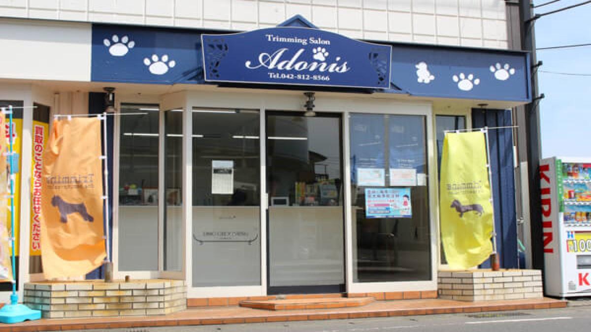 Trimming Salon Adonis 二本松店