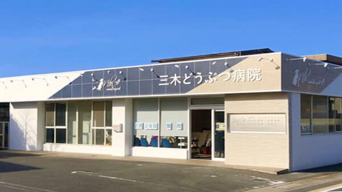 三木どうぶつ病院(トリミング)