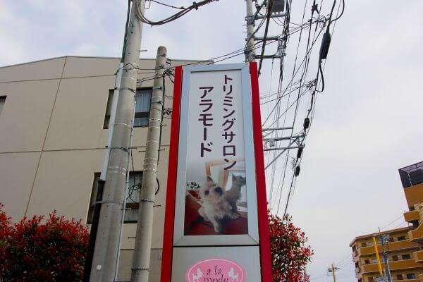 トリミングサロンアラモード 本店(犬専用窓口)