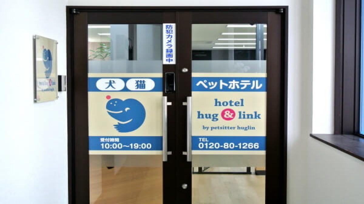 ペットホテル「hotel hug&link」