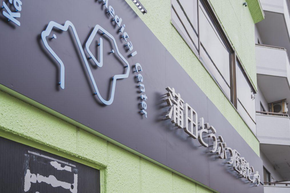 蒲田どうぶつ医療センター