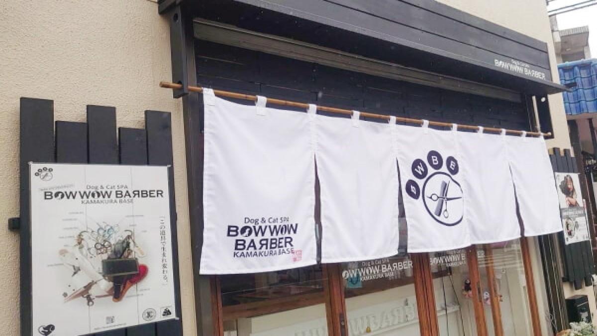 Dog&Cat SPA BOWWOW BARBER KAMAKURA BASE